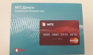 Всё про кредитную карту от МТС банка