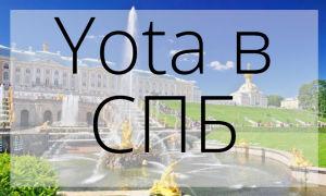 Все тарифы Йота СПБ и Ленинградской области для физических лиц