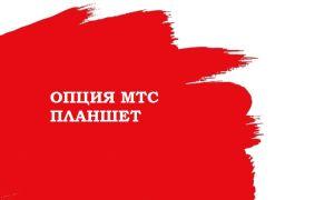 МТС Планшет – возможно самый выгодный тариф для планшета в России
