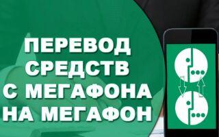Как переводить деньги с Мегафона на Мегафон через СМС