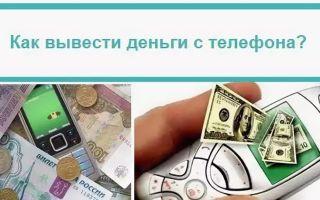 Как вывести деньги с телефона