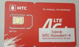 Вся информация о тарифе МТС коннект 4