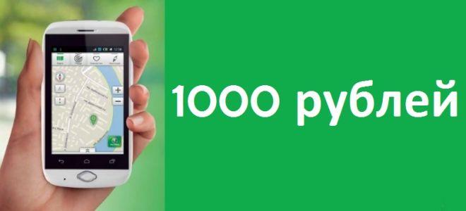 Мегафон выплатит своим абонентам по 1000 рублей