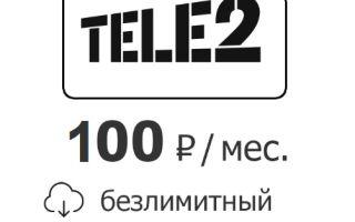 Теле 2 тарифы за 100 рублей