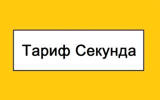 Тариф «Секунда» от Билайн: описание тарифа, подключение и отзывы