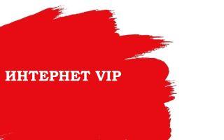 Как правильно пользоваться услугой Интернет VIP от МТС?