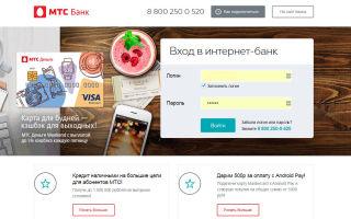 МТС Банк Онлайн – обзор возможностей личного кабинета