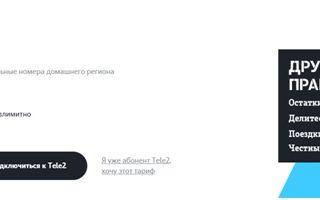 Теле2 тариф за 400 рублей