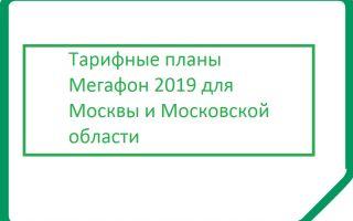 Тарифные планы Мегафон 2019 для Москвы и Московской области