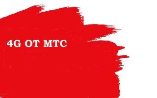 Описание Технологии 4G от МТС