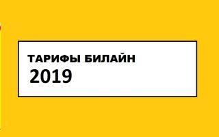 Актуальные тарифы Билайн на 2019 год