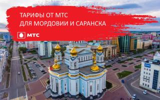 Тарифные планы МТС 2019 для Мордовии и Саранска