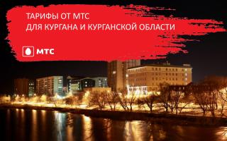 Тарифные планы МТС 2019 для Кургана и Курганской области
