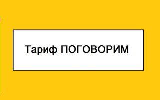 Тариф Билайн «Поговорим» – полное описание, плюсы и минусы, как подключить
