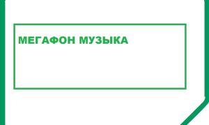 Как слушать Boom, Zvooq и Яндекс через приложение Мегафон Музыка