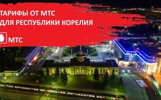Тарифные планы МТС 2019 для Республики Карелия