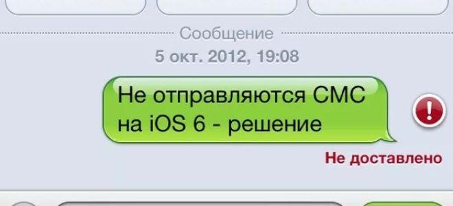 Телефон не отправляет смс, что делать в этой ситуации