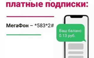 Мегафон — как отключить все платные услуги и подписки через СМС