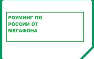 Как подключить роуминг Мегафон по России