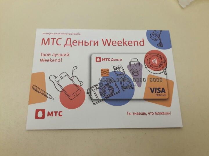 карта МТС Деньги Weekend