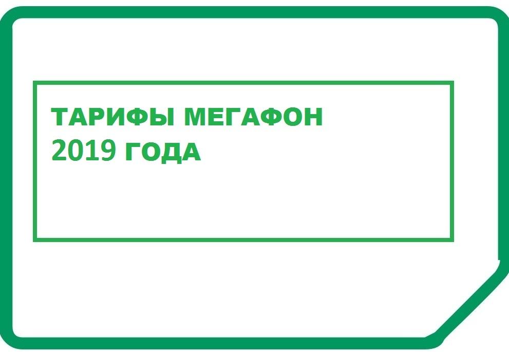 тарифы мегафон 2019 года