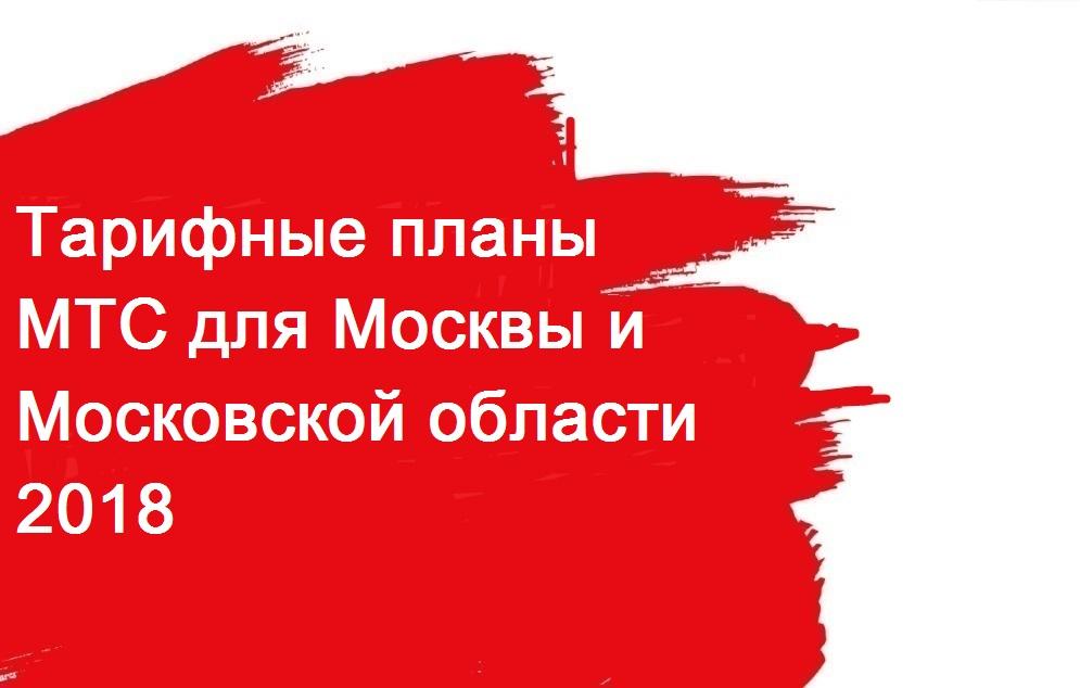 тарифные планы мтс для москвы и московской области 2018