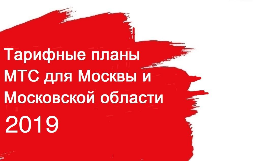 тарифные планы мтс для москвы и московской области 2019