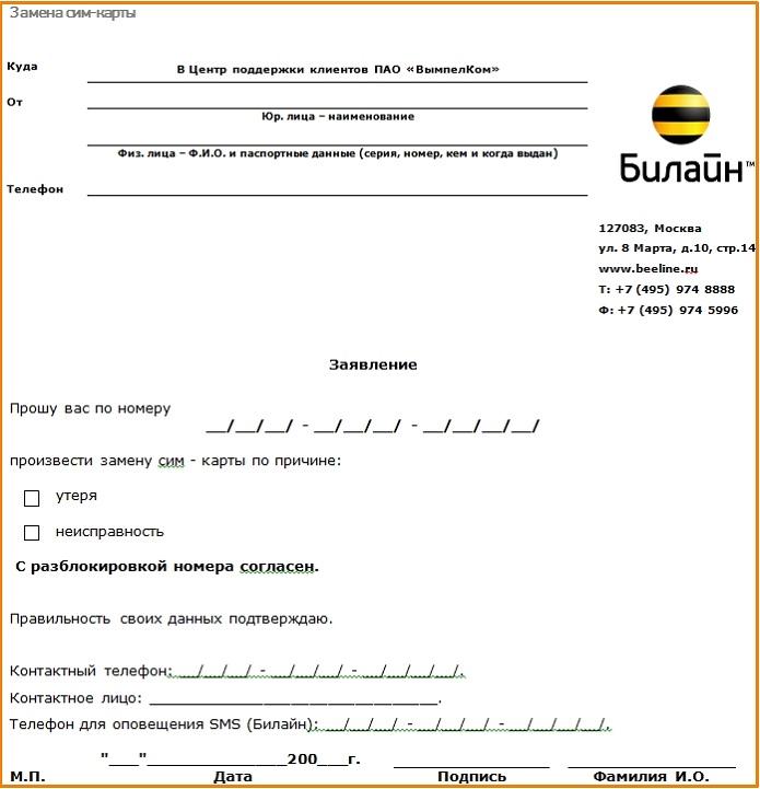бланк заявления на замену сим карты билайн