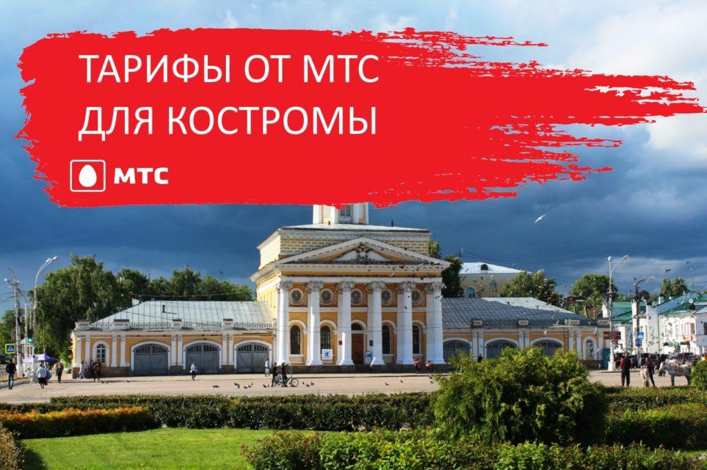 тарифные планы мтс для Костромы 2019