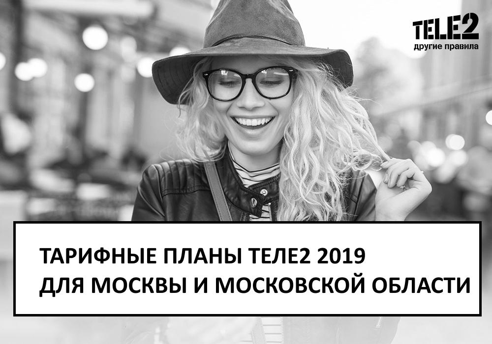 ТАРИФНЫЕ ПЛАНЫ ТЕЛЕ2 2019 ДЛЯ МОСКВЫ И МОСКОВСКОЙ ОБЛАСТИ