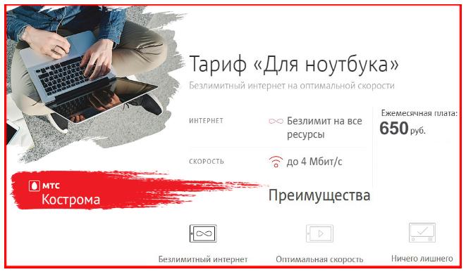 мтс тариф для ноутбука в костромской области