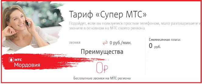 супер мтс в республике мордовия