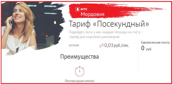 посекундный тариф в мордовии от мтс