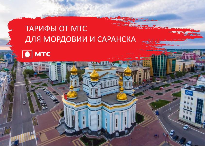 тарифные планы мтс для Мордовии и Саранска 2019