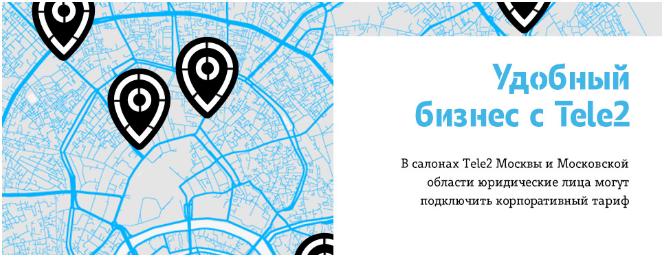 теле2 корпоративные тарифы москва и московская область