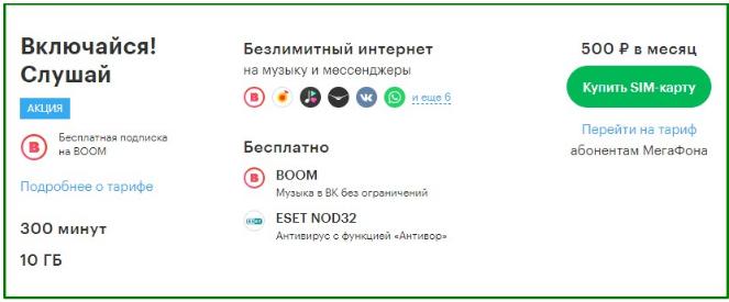 включайся слушай -тариф от мегафон для москвы