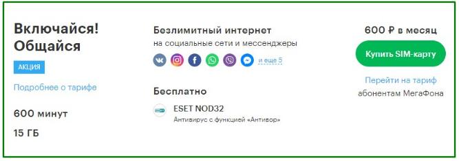тариф включайся общайся от мегафон в москве