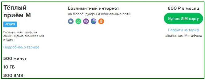 теплый прием м от мегафон в москве