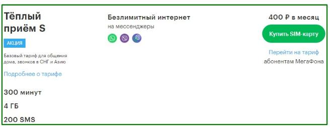 тариф в москве от мегафон - теплый прием с