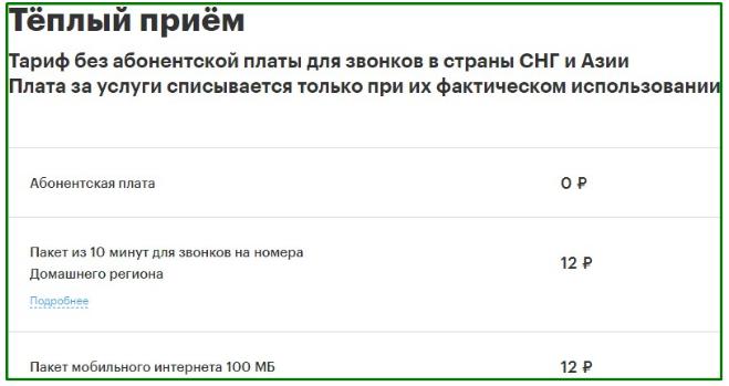 тариф теплый прием для москвы от мегафон