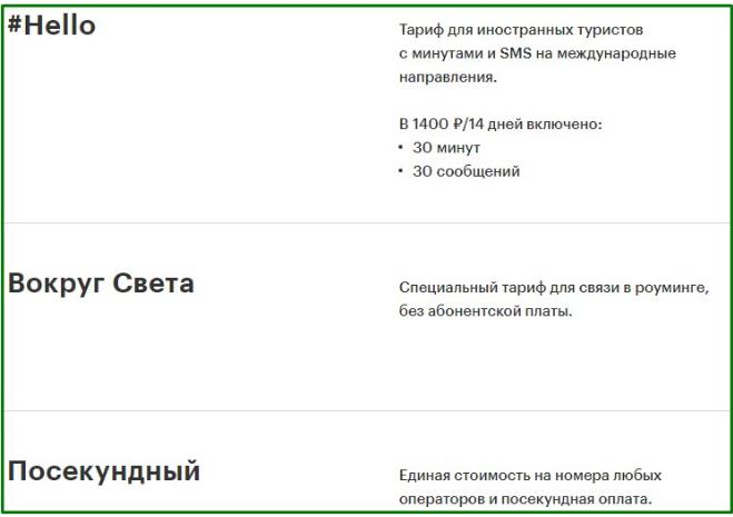 специальные тарифы от мегафон в москве