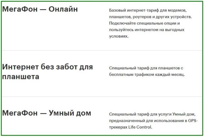 тарифы для интернета в москве от мегафон