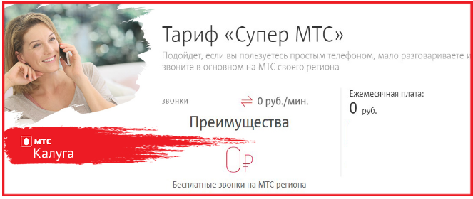 супер тариф мтс в калужской области