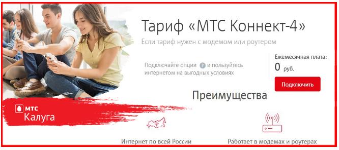 мтс коннект 4 - тариф для калуги
