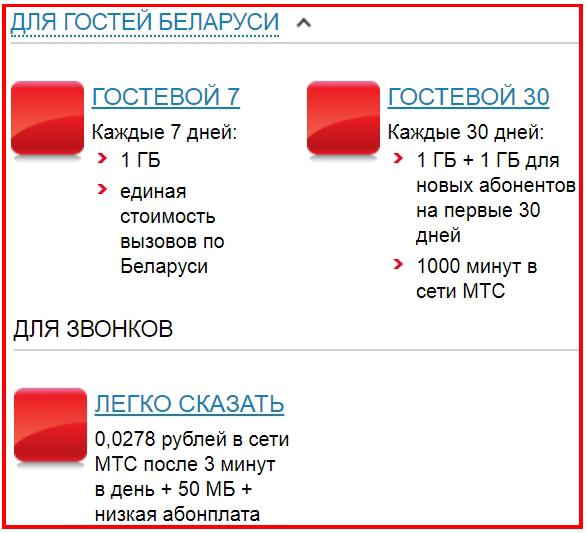 гостевые мтс тарифы в беларуси