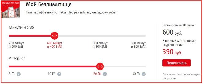 безлимитище для Забайкальского края от мтс