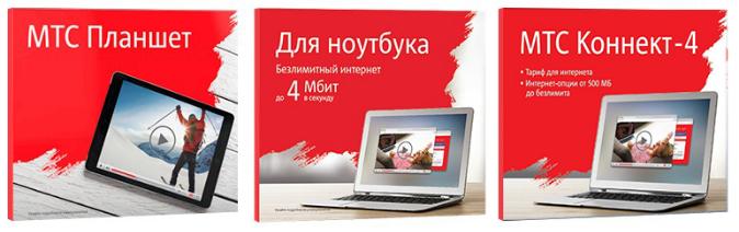 интернет-тарифы для Забайкальского края от мтс
