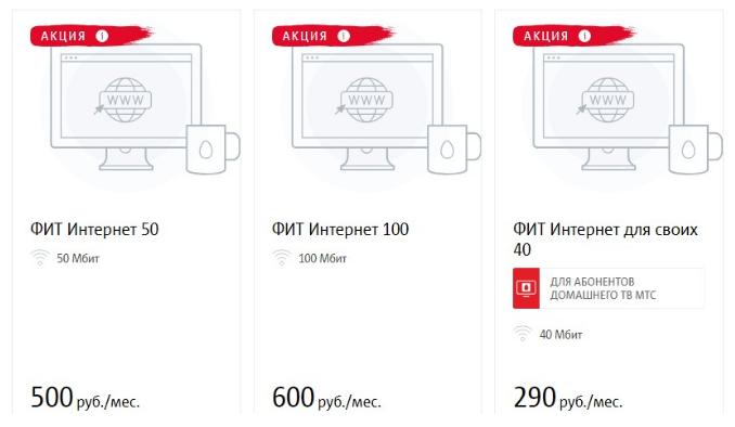 тарифы домашнего интернета от мтс для Забайкальского края