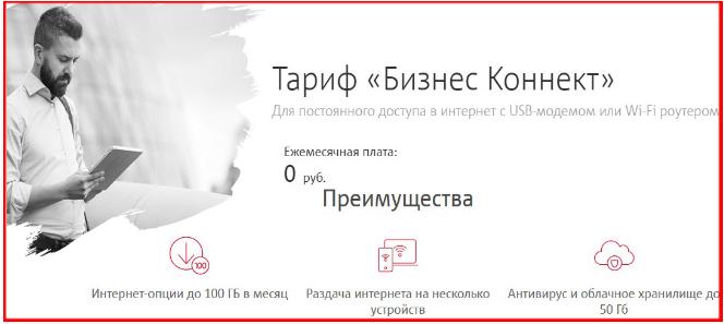 бизнес коннект - корпоративный тариф от мтс для Забайкальского края