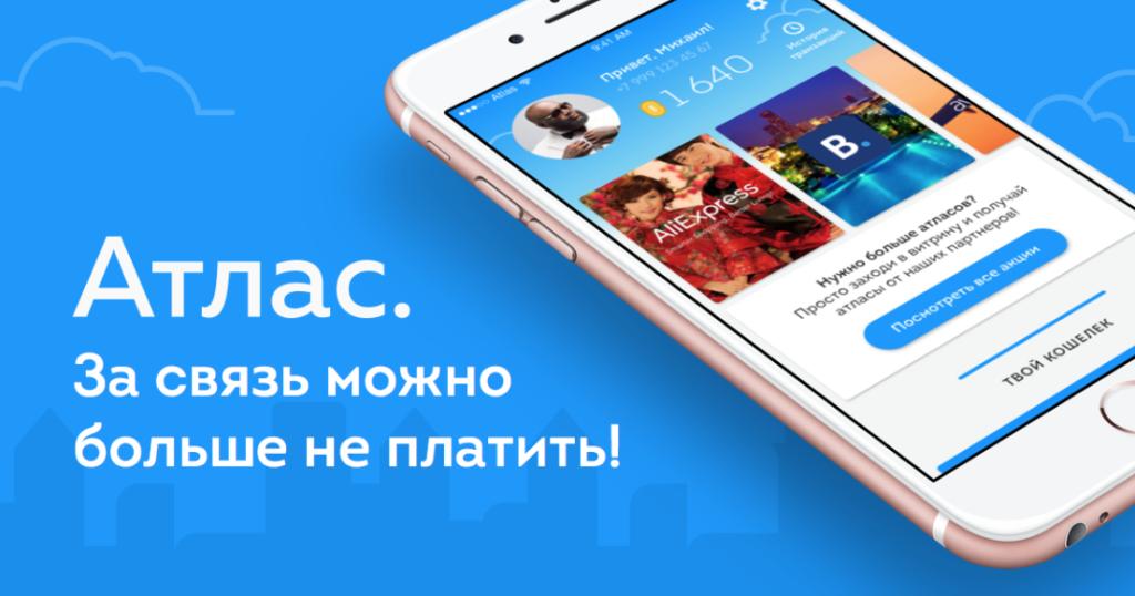 Бесплатный мобильный оператор Атлас набирает обороты